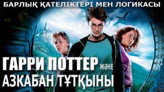 Гарри Поттер және азкабан тұтқыны / Кино қателіктер