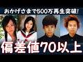 アメリカのIQテストに東大生が挑戦! - YouTube