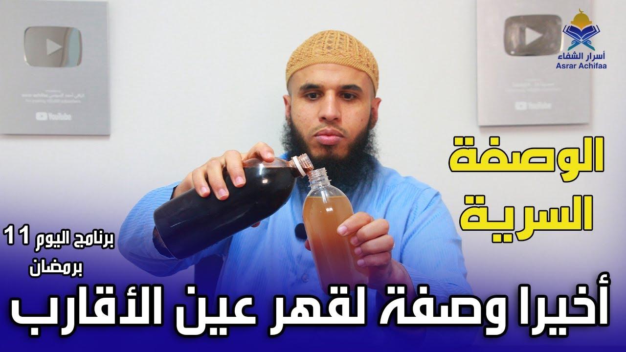 برنامج اليوم الحادي عشر من رمضان    وصفة أقسم بالله أنها فعالة ضد العين التي تصيبك من الأقارب والجير
