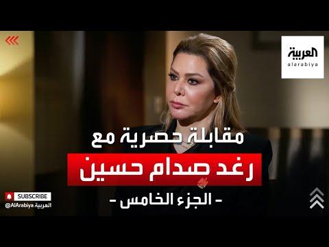هل رغد صدام حسين مطلوبة للقضاء العراقي؟
