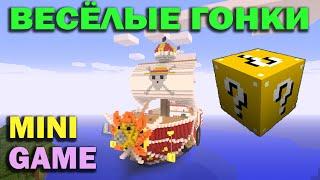 ч.05 Весёлые гонки (Lucky Block) - Пиратская битва на смерть