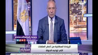 أحمد موسى: عدد السكان زاد 40 دولة زي قطر من 2011