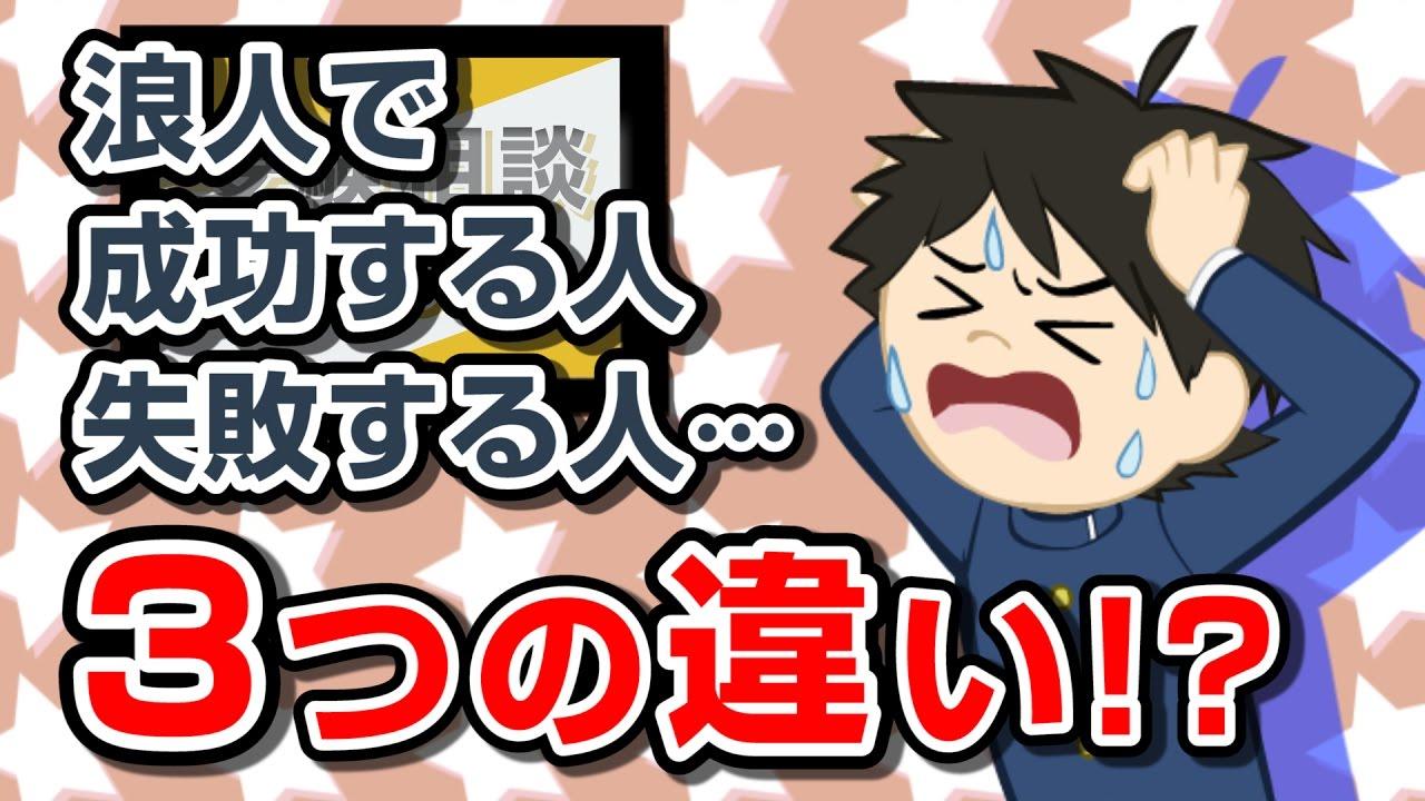 高田先生presents!!「浪人で成功する人と失敗する人を分ける、3つのポイント!!」|受験相談SOS vol.886