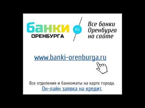 Банки Оренбурга - Список, телефоны, адреса, отделения