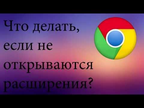Не открываются расширения Google Chrome