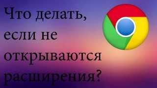 видео Управление плагинами в браузере Google Chrome