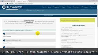 Дистанционное обучение в  ПЕДКАМПУС | Личный кабинет (pedcampus.ru, pedcampus.ru/profilelogin/)