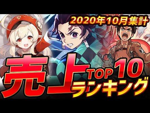 【スマホゲーム】ゲームアプリ売上ランキングベスト10!【2020年10月集計】