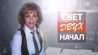 СВЕТ ДВУХ НАЧАЛ / Любовь Казарновская