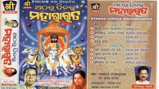 ATHARA DINARA MAHABHARATA ODIA BHAJAN BY BHIKARI BAL Thumb