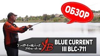Обзор удилища Yamaga Blanks Blue Current III BLC 711 Супер ультралайт с элементами Лайта