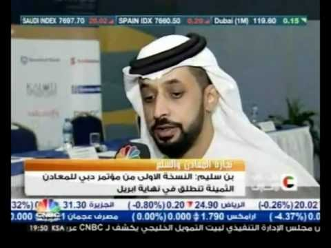 DMCC Executive Chairman Ahmed bin Sulayem on Dubai's position as leading gold trading hub