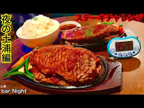 【大食い】ぶ厚いステーキ&ライス(3kg)45分チャレンジ‼️【MAX鈴木】【マックス鈴木】【Max Suzuki】