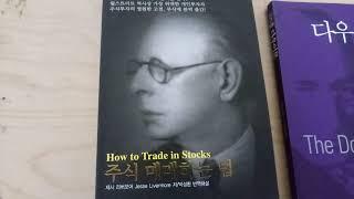 주식매매하는 법,다우이론_책소개