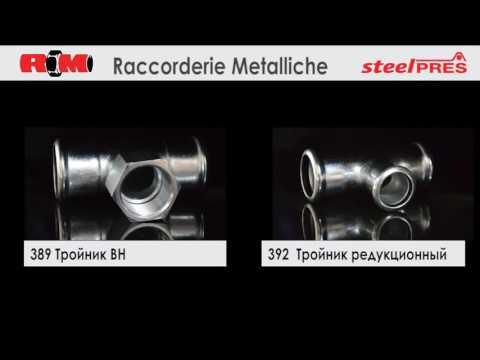 SteelPres - Стальные оцинкованные трубы и пресс-фитинги