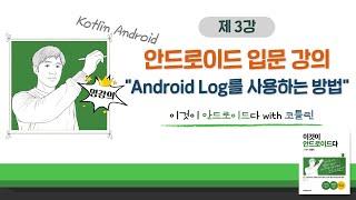 [코틀린 안드로이드 기초 강의_3] Android에서 …