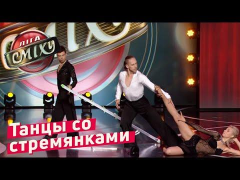 Танцы Со СТРЕМЯНКАМИ - Стояновка - Прикольное видео онлайн