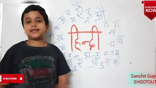 Hindi Divas - 14 September - Hindi Language - Bhasha