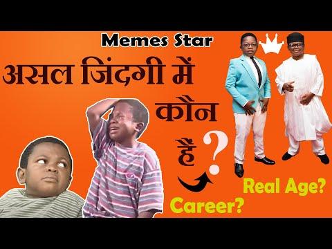 असल जिंदगी में कौन हैं ये 2 African Viral Memes Boys - Age, Money [THIS IS BUSINESS FUNNY MEMES]