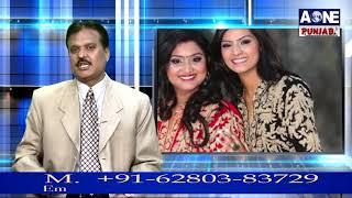 Aone Punjabi  News | Noora Sister ਤੇ ਲੱਗੇ ਦਹੇਜ ਮੰਗਣ ਦੇ ਦੋਸ਼