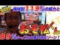 【パチスロ-おそ松くん】日直島田の優等生台み〜つけた♪【新台最速実践】【おそ松く…
