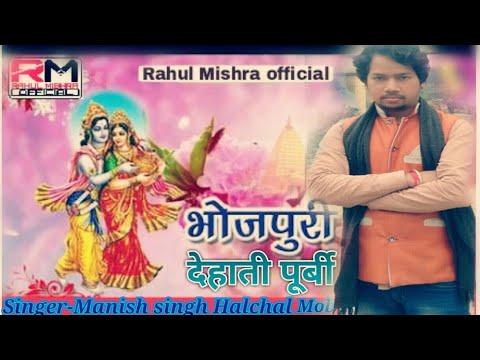 भोजपुरी देहाती-(पूर्वी )-बलमुआ हो आ जईत घरे- new bhojpuri Purvi songs,Manish singh halchal