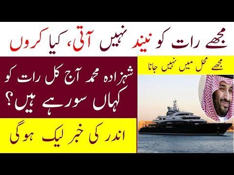 Shehzada Mohammad Bin Salman Aaj Kal Raat Khahn Guzartay Hain || Hassnat Tv