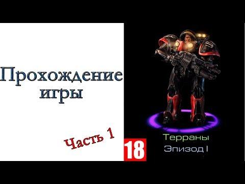 StarCraft: Remastered - Прохождение игры #1