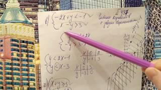 497 (в,г) Алгебра 9 класс. Системы Неравенств с двумя переменными