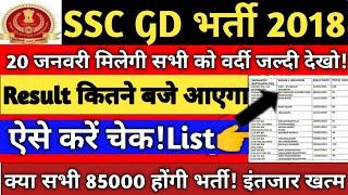 SSC GD 2018 Final Merit List | SSC GD 2018 Final Result | SSC GD 2018 Joining Date|SSC GD Merit List