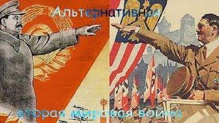 Кантриболз I Альтернативная вторая мировая война I