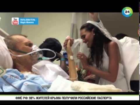 Девушка перенесла свадьбу в больницу ради умирающего отца