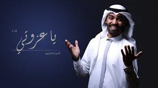 يا عزوتي | أحمد الكثيري | 2018 | Ya3zwty