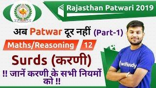 1:30 PM - Rajasthan Patwari 2019   Maths/Reasoning by Sahil Sir   Surds (करणी)