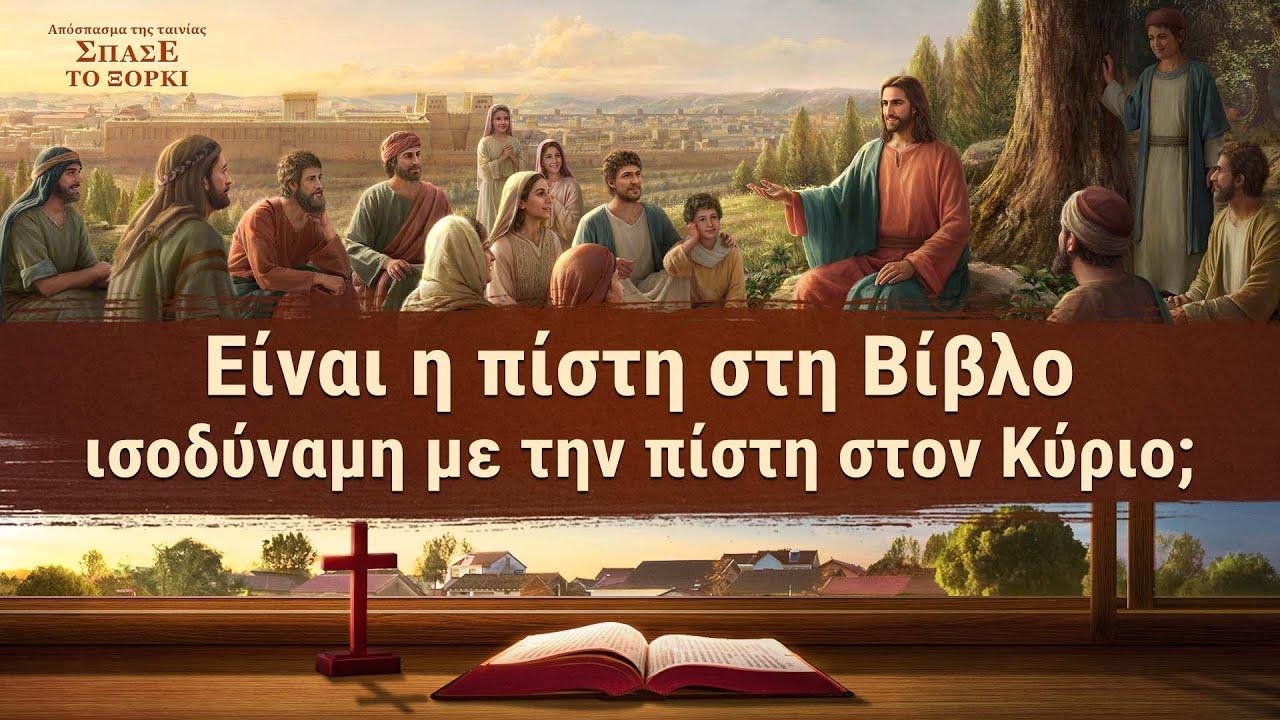 Christian Movie Clip «Σπάσε το ξόρκι» (4) - Είναι η πίστη στη Βίβλο ισοδύναμη με την πίστη στον Κύριο;