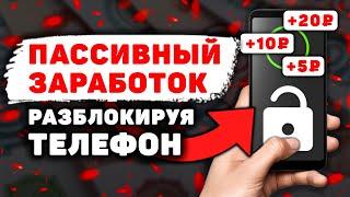 СУПЕР ЛЕГКИЙ СПОСОБ Заработок на Телефоне Без Вложений. Как Заработать Деньги с Телефона в Интернете