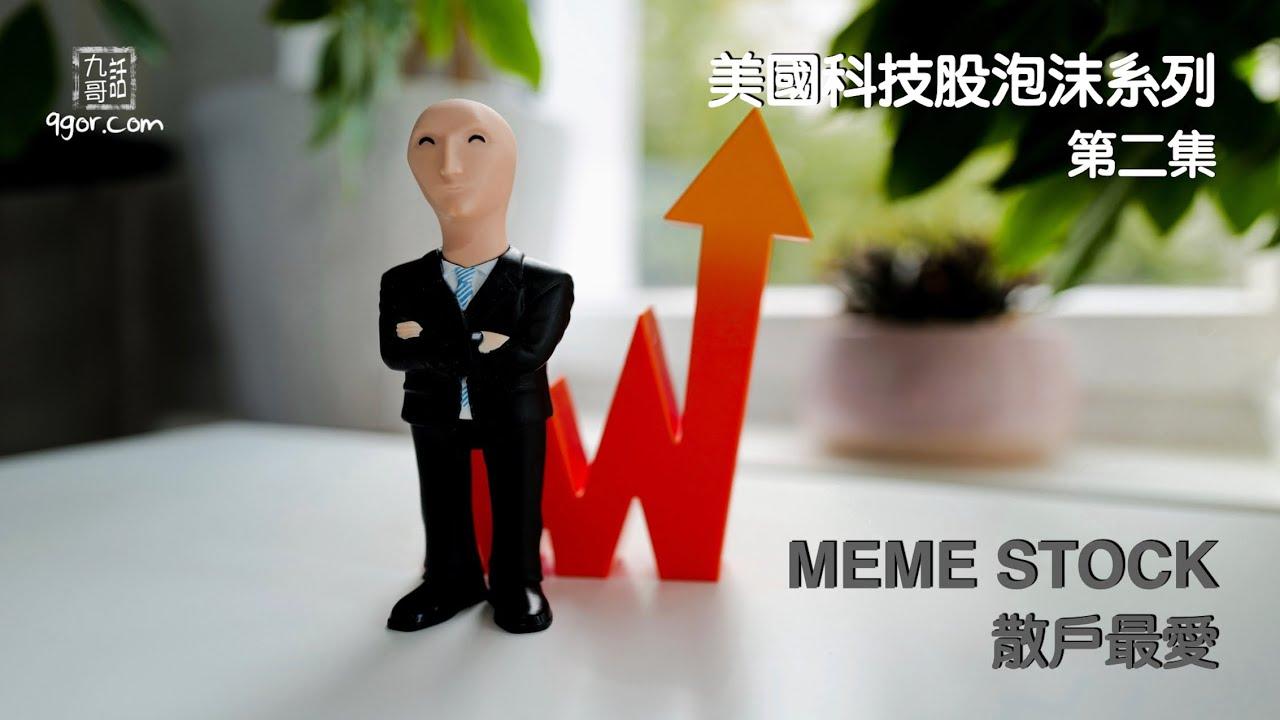 美國科技股泡沫系列 (第二集) - MEME STOCK 散戶最愛