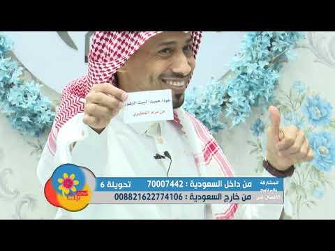 قناة اطفال ومواهب الفضائية برنامج بيت الزهور الحلقة التاسعة1441هـ