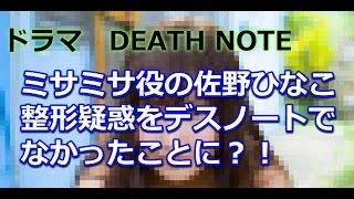 ドラマDEATH NOTE(デスノート)に出演している佐野ひなこさんですが、...