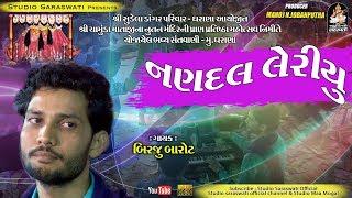 birju-barot-santvani-gharana-live-1-produce-by-studio-saraswati