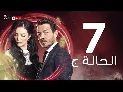 El Hala G Series / Episode 7 - مسلسل الحالة ج - الحلقة السابعة