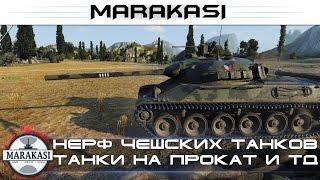 Нерф чешских танков, танки на прокат, Баланс 2.0, новая ветка World of Tanks
