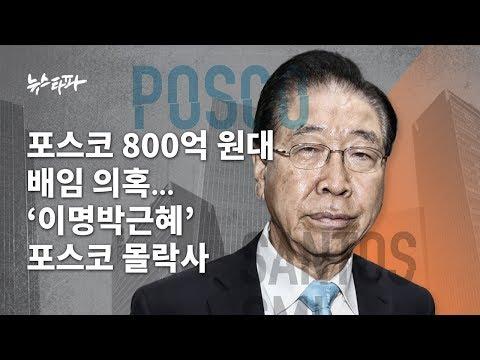 뉴스타파 - 포스코 800억 원대 배임 의혹...'이명박근혜' 포스코 몰락사