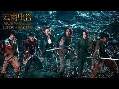 Download MOJIN: THE WORM VALLEY 2019 |Trailer Full HD