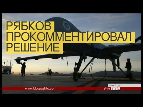 Рябков прокомментировал решение СШАразместить беспилотники вПольше