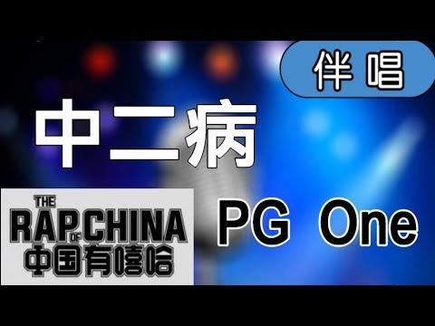 【Karaoke】PG ONE - 中二病(伴奏)(正式版)