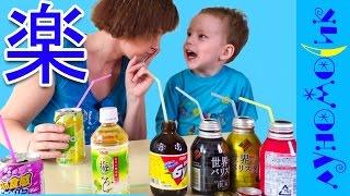 ЯПОНСКИЙ сок ЧЕЛЕНДЖ. Открываем и пробуем японские напитки ДайДо. Угадываем вкус из Японии.