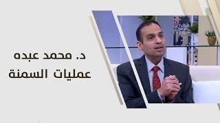 د. محمد عبده - عمليات السمنة
