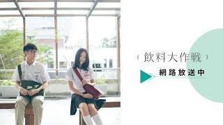 《飲料大作戰》雄中雄女微電影-讓我們青春追愛!