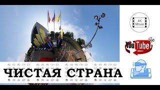 Чистая Страна Автопробег Липецк Видео 360 градусов